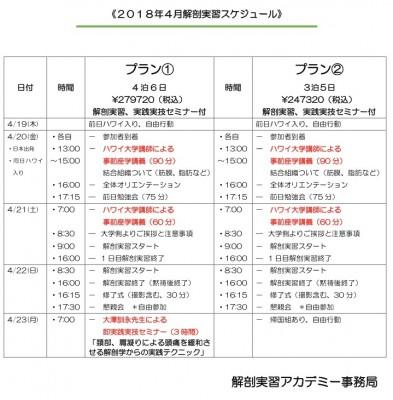 2018年4月21,22日解剖実習 in Hawaii !!!(12/7更新)