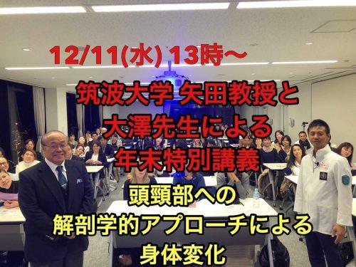 【学校では教えてくれないシリーズ」令和元年12月セミナーのお知らせ