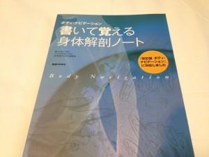 身体解剖ノート